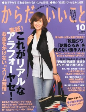 karadaniiikoto_pic_september2010.jpg