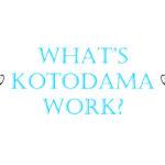 Kotodama Workのワークシートまとめ:Kotodama Workとは自分についての発見や気付きという快感を得るワーク