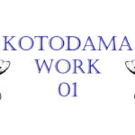Kotodama Work01 嬉しい出来事を探すから自己重要感=幸福力が増していく