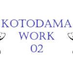 Kotodama Work02 時間の使い方を知ることが夢の第一歩になる