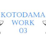 Kotodama Work 03 飽食の時代だからこそ、食事への意識を高めよう
