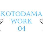 Kotodama Work04:1年後・10年後・30年後から逆算するから、夢は着実にかなっていく