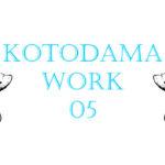 Kotodama Work05:本当の自分に戻る鍵は「あなただけの知っている長所」を見つけること