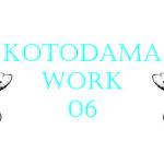 Kotodama Work06:あなたが輝くための発動条件を見つけよう