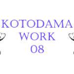 Kotodama Work08:死ぬまでに絶対したいことを究めつくすことでみえてくるもの