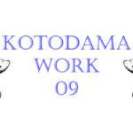 Kotodama Work09:イライラから自分を発見してみよう