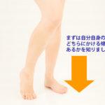 あなたは片足に重心を置いていませんか?【歪みと対話する10の方法】その6