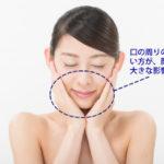 口の動かし方が姿勢に与える影響とは?【歪みと対話する10の方法】その5