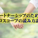 パートナーシップホロスコープ講座(リピーター専用ページ)
