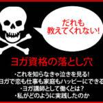 【最新版】実話から学ぶヨガ資格の落とし穴【人気記事】