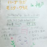 神戸にてハーブヨガモニタークラスを開催します!