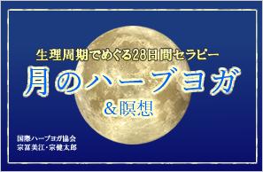 月のハーブヨガマスター講座