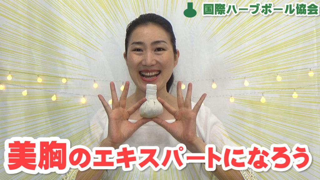 ハーブボールSPAセラピスト通信講座【通信コース】