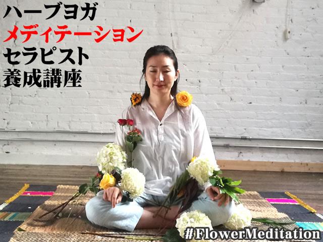 ハーブヨガ瞑想法指導者養成講座