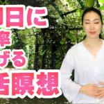 【瞑想動画 第2弾】排卵日の着床率を上げるハーブヨガの妊活瞑想