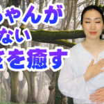 【瞑想法 第3弾】赤ちゃんができない辛さを癒すハーブヨガの妊活瞑想