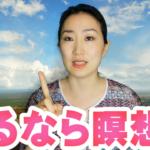 妊活する人も妊活を応援する人も今すぐ瞑想を始めたくなる動画アップしました