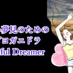 ハーブヨガニドラで熟睡して美しい夢を見よう