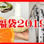 【福袋2019初売りスタート】メディテーションドレスが今年の目玉です