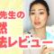 日本の自然療法の第一人者である東城百合子先生の「自然療法」をブックレビューします!